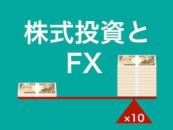 株式投資とFXの違い