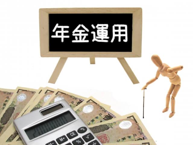 年金2000万円不足問題『銀行や証券会社のカモにされないための知識』