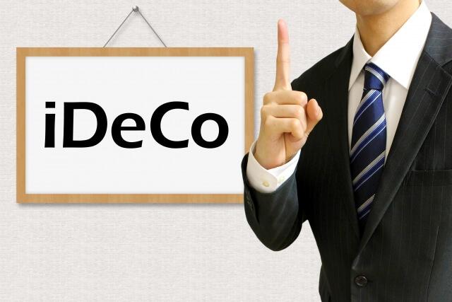 iDeCoとは?分かりやすくiDeCoの内容や、メリット・デメリットを説明