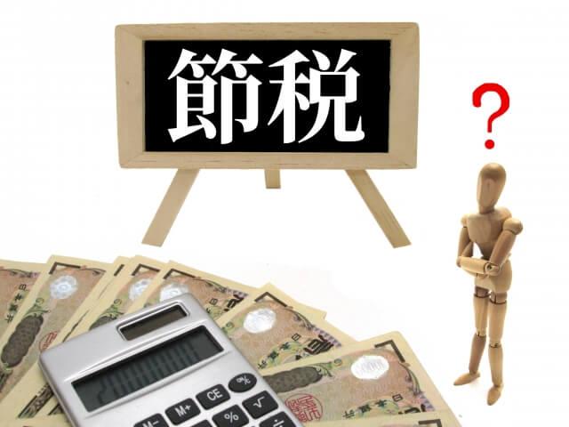 お金の勉強『株式投資の税金、特定口座の源泉あり/なしの選び方』